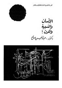 تحميل كتاب الأنسان والنسبية والكون pdf مجاناً تأليف د. عبد المحسن صالح | مكتبة تحميل كتب pdf