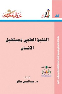 تحميل كتاب التنبؤ العلمي ومستقبل الإنسان pdf مجاناً تأليف د. عبد المحسن صالح | مكتبة تحميل كتب pdf