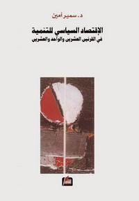 تحميل كتاب الاقتصاد السياسي للتنمية pdf مجاناً تأليف د. سمير أمين | مكتبة تحميل كتب pdf