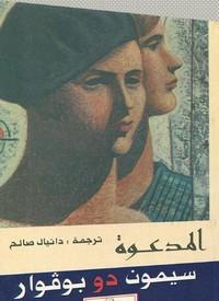 تحميل وقراءة قصة المدعوة pdf مجاناً تأليف سيمون دى بوفوار | مكتبة تحميل كتب pdf