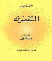 تحميل وقراءة قصة المثقفون pdf مجاناً تأليف سيمون دى بوفوار | مكتبة تحميل كتب pdf