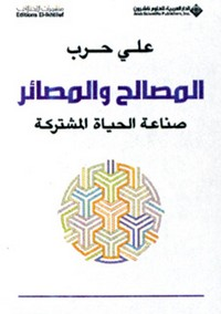 تحميل كتاب المصالح والمصائر صناعة الحياة المشتركة pdf مجاناً تأليف د. على حرب | مكتبة تحميل كتب pdf