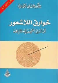 تحميل كتاب خوارق اللاشعور pdf مجاناً تأليف د. على الوردى | مكتبة تحميل كتب pdf