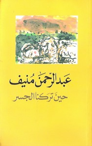 تحميل وقراءة رواية حين تركنا الجسر pdf مجاناً تأليف عبد الرحمن منيف   مكتبة تحميل كتب pdf