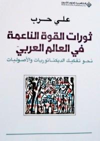 تحميل كتاب ثورات القوة الناعمة فى العالم العربى pdf مجاناً تأليف د. على حرب | مكتبة تحميل كتب pdf
