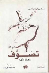 تحميل كتاب تصوف pdf مجاناً تأليف نيكوس كازانتزاكي | مكتبة تحميل كتب pdf
