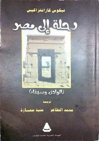 تحميل كتاب رحلة إلى مصر . الوادي وسيناء pdf مجاناً تأليف نيكوس كازانتزاكي | مكتبة تحميل كتب pdf