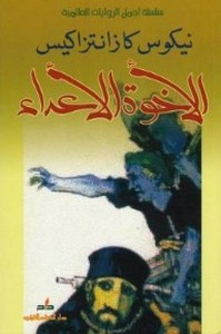 تحميل وقراءة رواية الأخوة الأعداء pdf مجاناً تأليف نيكوس كازانتزاكي | مكتبة تحميل كتب pdf