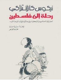 تحميل كتاب رحلة الى فلسطين pdf مجاناً تأليف نيكوس كازانتزاكي | مكتبة تحميل كتب pdf