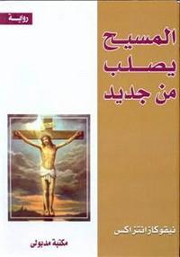 تحميل وقراءة رواية المسيح يصلب من جديد pdf مجاناً تأليف نيكوس كازانتزاكي | مكتبة تحميل كتب pdf