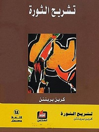 تحميل كتاب تشريح الثورة pdf مجاناً تأليف كرين برينتن | مكتبة تحميل كتب pdf