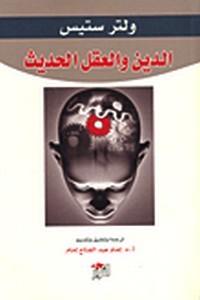 تحميل كتاب الدين والعقل الحديث pdf مجاناً تأليف ولتر ستيس | مكتبة تحميل كتب pdf