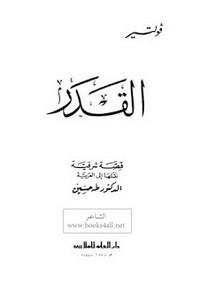 تحميل وقراءة رواية القدر pdf مجاناً تأليف فولتير | مكتبة تحميل كتب pdf