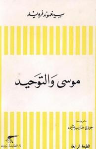 تحميل كتاب موسى والتوحيد pdf مجاناً تأليف فرويد   مكتبة تحميل كتب pdf