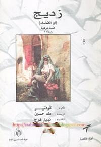 تحميل وقراءة قصة زديج (أو القضاء) pdf مجاناً تأليف فولتير | مكتبة تحميل كتب pdf