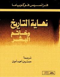 تحميل كتاب نهاية التاريخ وخاتم البشر pdf مجاناً تأليف فرانسيس فوكوياما | مكتبة تحميل كتب pdf