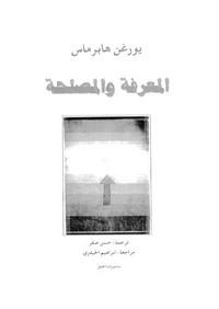 تحميل كتاب المعرفة والمصلحة pdf مجاناً تأليف يورغن هابرماس   مكتبة تحميل كتب pdf