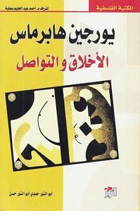 تحميل كتاب الأخلاق والتواصل pdf مجاناً تأليف يورغن هابرماس | مكتبة تحميل كتب pdf