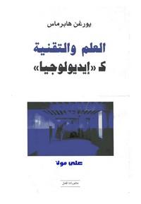 تحميل كتاب العلم والتقنية كإيديولوجيا pdf مجاناً تأليف يورغن هابرماس | مكتبة تحميل كتب pdf