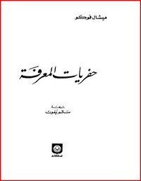 تحميل كتاب حفريات المعرفة pdf مجاناً تأليف ميشيل فوكو | مكتبة تحميل كتب pdf