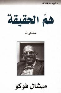 تحميل كتاب هم_الحقيقة pdf مجاناً تأليف ميشيل فوكو | مكتبة تحميل كتب pdf