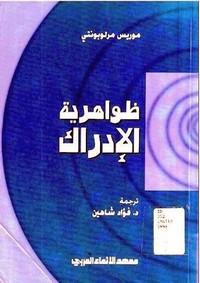 تحميل كتاب ظواهرية الإدراك pdf مجاناً تأليف موريس مرلوبونتي | مكتبة تحميل كتب pdf
