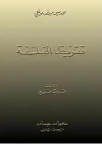تحميل كتاب تقريظ الفلسفة pdf مجاناً تأليف موريس مرلوبونتي | مكتبة تحميل كتب pdf