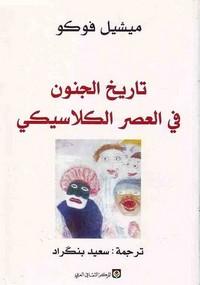 تحميل كتاب تاريخ الجنون pdf مجاناً تأليف ميشيل فوكو | مكتبة تحميل كتب pdf
