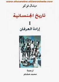 تحميل كتاب تاريخ الجنسانية - I -إرادة العرفان pdf مجاناً تأليف ميشيل فوكو | مكتبة تحميل كتب pdf