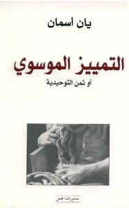 تحميل كتاب التمييز الموسوي أو ثمن التوحيدية pdf مجاناً تأليف يان أسمان | مكتبة تحميل كتب pdf