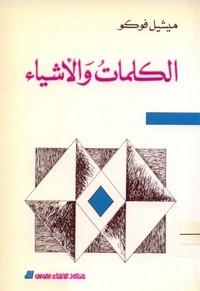 تحميل كتاب الكلمات والاشياء pdf مجاناً تأليف ميشيل فوكو | مكتبة تحميل كتب pdf