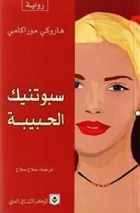 تحميل وقراءة رواية سبوتنيك الحبيبة pdf مجاناً تأليف هاروكي موراكامي | مكتبة تحميل كتب pdf