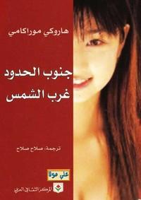 تحميل وقراءة رواية جنوب الحدود غرب الشمس pdf مجاناً تأليف هاروكي موراكامي | مكتبة تحميل كتب pdf