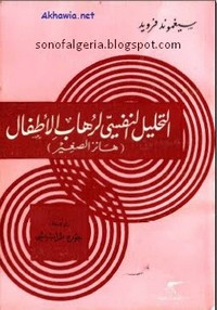 تحميل كتاب التحليل النفسي لرهاب الأطفال pdf مجاناً تأليف فرويد | مكتبة تحميل كتب pdf