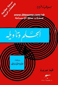 تحميل كتاب الحلم وتأويله pdf مجاناً تأليف فرويد | مكتبة تحميل كتب pdf