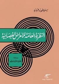 تحميل كتاب النظرية العامة للأمراض العصابية pdf مجاناً تأليف فرويد | مكتبة تحميل كتب pdf