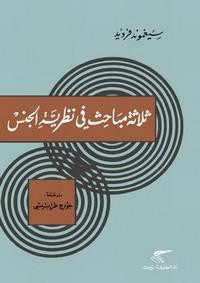 تحميل كتاب ثلاثة مباحث في نظرية الجنس pdf مجاناً تأليف فرويد | مكتبة تحميل كتب pdf