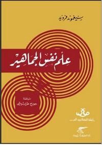 تحميل كتاب علم نفس الجماهير pdf مجاناً تأليف فرويد | مكتبة تحميل كتب pdf