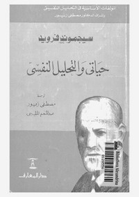 تحميل كتاب حياتي والتحليل النفسي pdf مجاناً تأليف فرويد   مكتبة تحميل كتب pdf