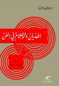 تحميل كتاب الهذيات والحلام في الفن pdf مجاناً تأليف فرويد | مكتبة تحميل كتب pdf