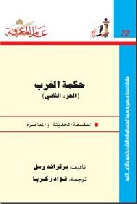 تحميل كتاب حكمة الغرب - 2 pdf مجاناً تأليف برتراند راسل | مكتبة تحميل كتب pdf