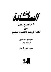 تحميل كتاب غزو السعادة pdf مجاناً تأليف برتراند راسل | مكتبة تحميل كتب pdf