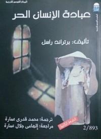 تحميل كتاب عبادة الانسان الحر pdf مجاناً تأليف برتراند راسل | مكتبة تحميل كتب pdf