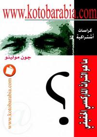 تحميل كتاب ما هو التراث الماركسي الحقيقى؟ pdf مجاناً تأليف جون ملينو | مكتبة تحميل كتب pdf