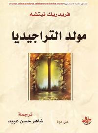 تحميل كتاب مولد التراجيديا pdf مجاناً تأليف نيتشه | مكتبة تحميل كتب pdf