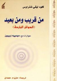 تحميل كتاب من قريب ومن بعيد (الدوائر الباردة) pdf مجاناً تأليف كلود ليفي شتراوس | مكتبة تحميل كتب pdf
