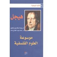 تحميل كتاب موسوعة العلوم الفلسفية pdf مجاناً تأليف هيجل | مكتبة تحميل كتب pdf