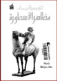تحميل كتاب مظاهر الأسطورة pdf مجاناً تأليف مرسيا إلياد | مكتبة تحميل كتب pdf