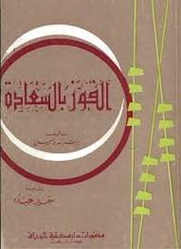 تحميل كتاب الفوز بالسعادة - برتراند راسل pdf مجاناً تأليف برتراند راسل | مكتبة تحميل كتب pdf