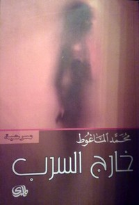 تحميل كتاب خارج السرب pdf مجاناً تأليف محمد الماغوط | مكتبة تحميل كتب pdf